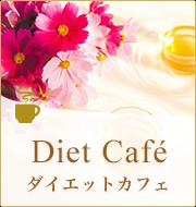 ダイエットカフェ